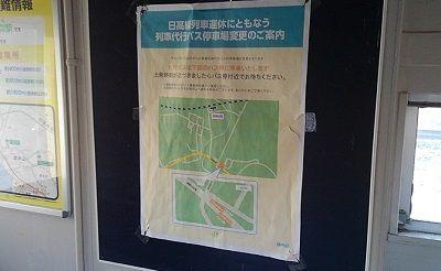 日高本線c69