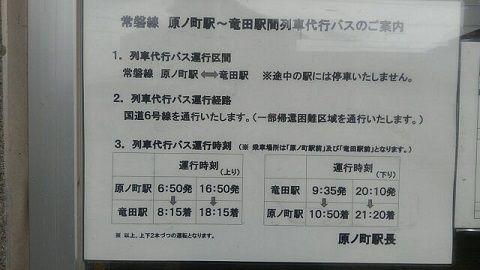 常磐線216