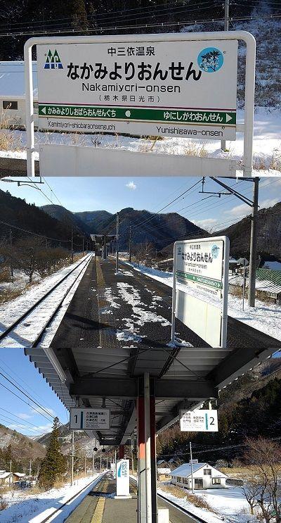 野岩鉄道a29
