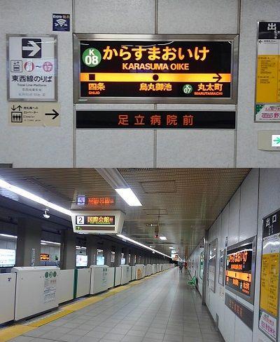 京都市営地下鉄烏丸線39