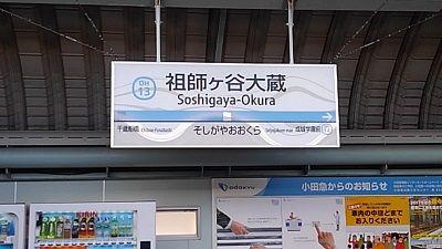 小田急小田原線20