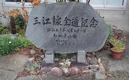 三江線a84