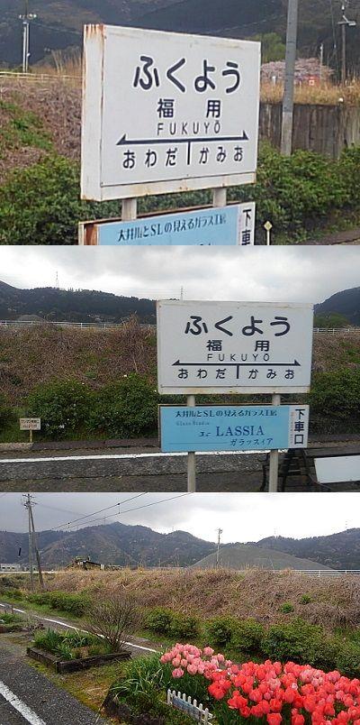 大井川鐵道大井川本線24