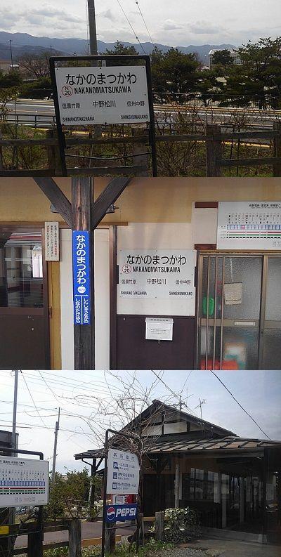 長野電鉄長野線29