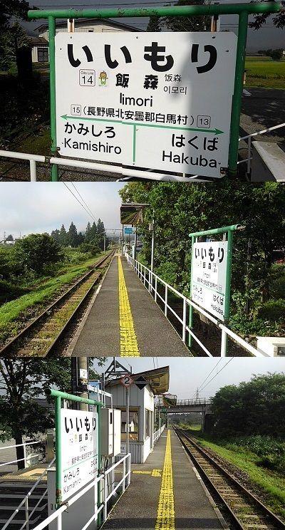大糸線a26