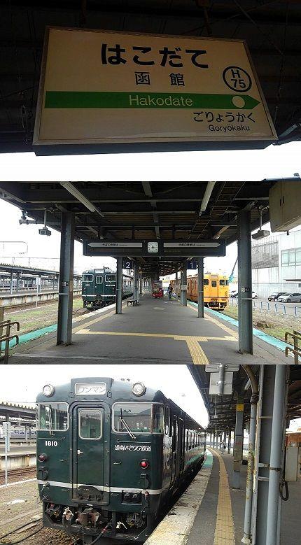 いさりび鉄道a58
