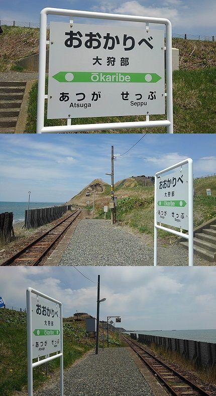 日高本線a69