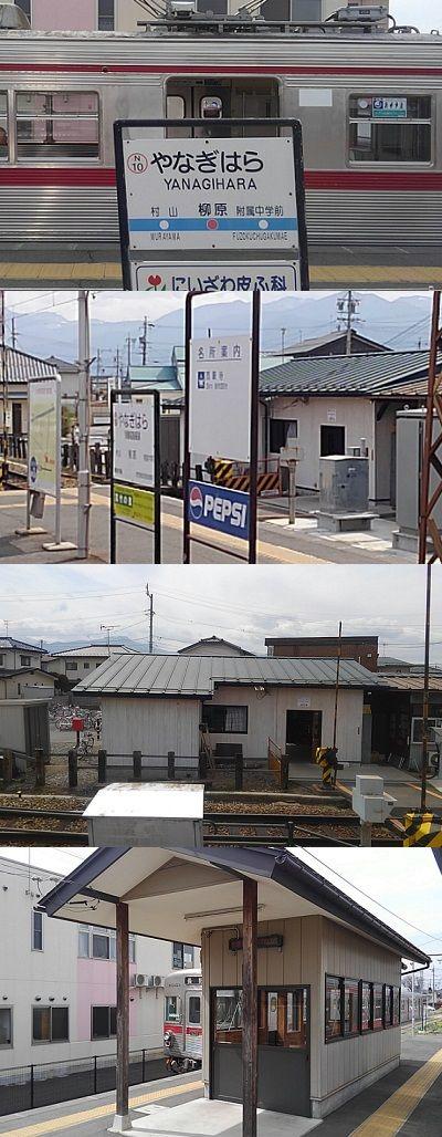 長野電鉄長野線16