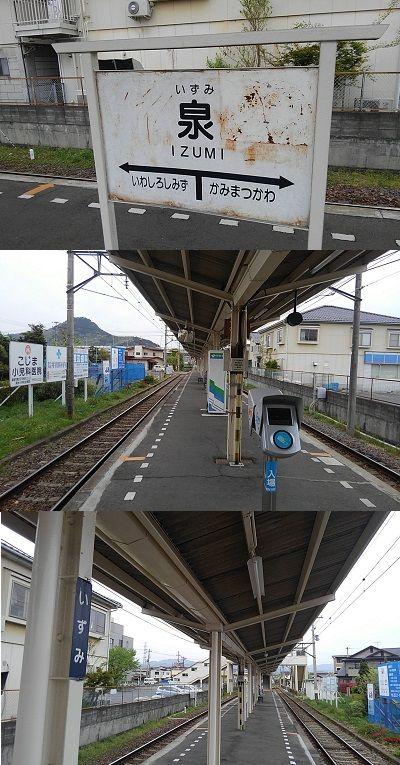 福島交通飯坂線28