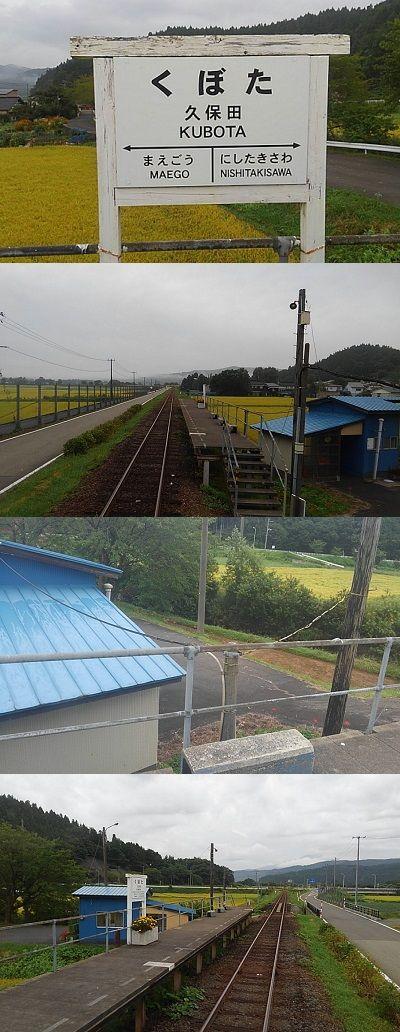 由利高原鉄道201