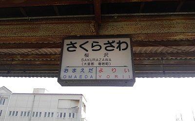 秩父鉄道c80