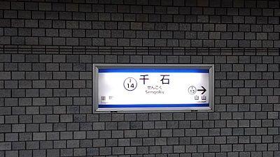 都営三田線36