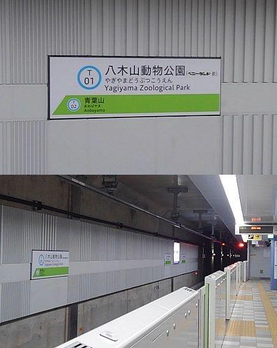 仙台市営地下鉄東西線02