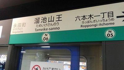 東京メトロ南北線29