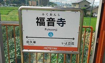 森松線49
