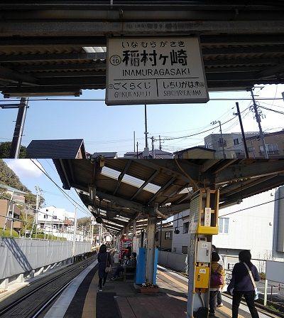 江ノ島電鉄17