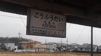 小湊鉄道67
