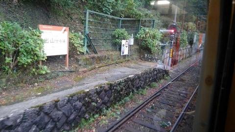 箱根登山鉄道05