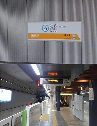 仙台市営地下鉄東西線44