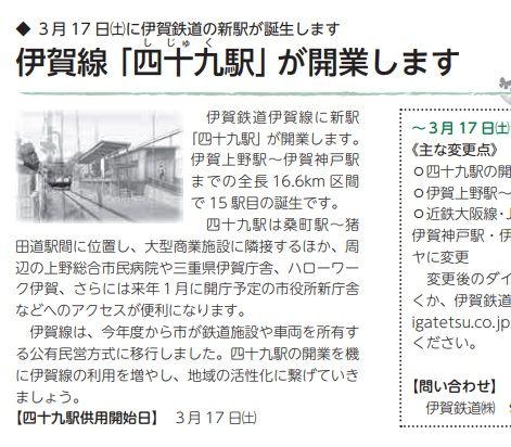 伊賀鉄道63