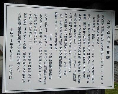 会津鉄道会津線77