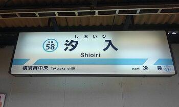 84_みそら_駅01