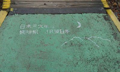 篠ノ井線32