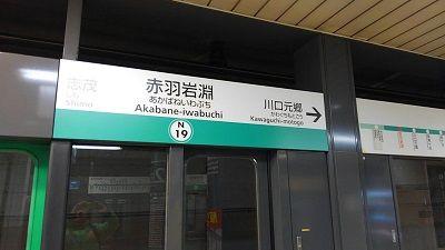 埼玉高速鉄道01