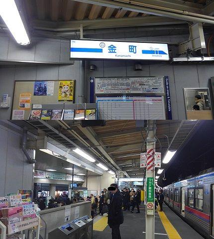 京成金町線06