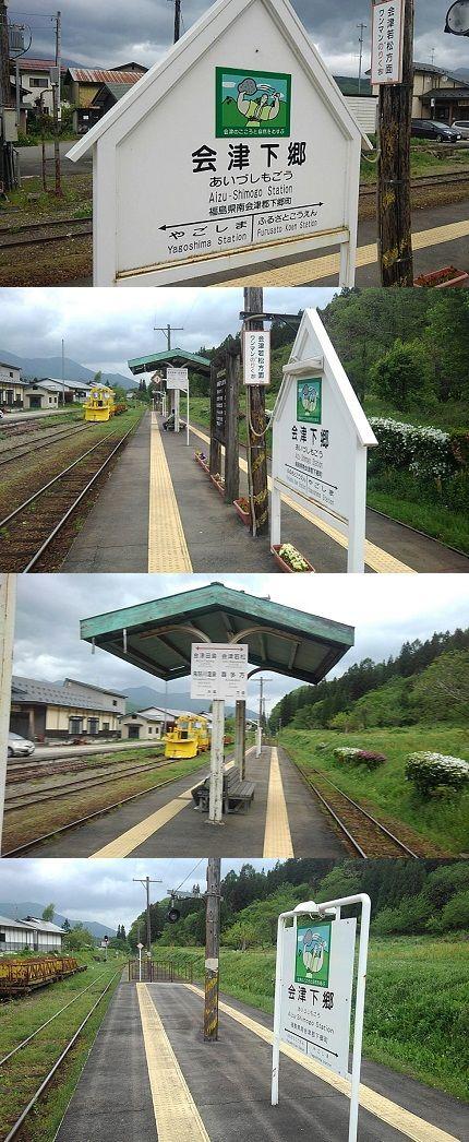 会津鉄道会津線a56