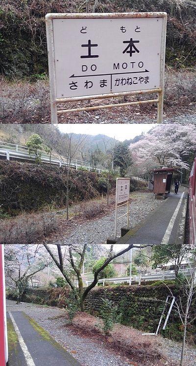 大井川鐵道井川線a85