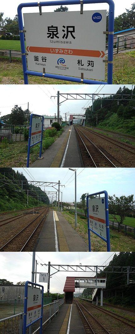 いさりび鉄道34