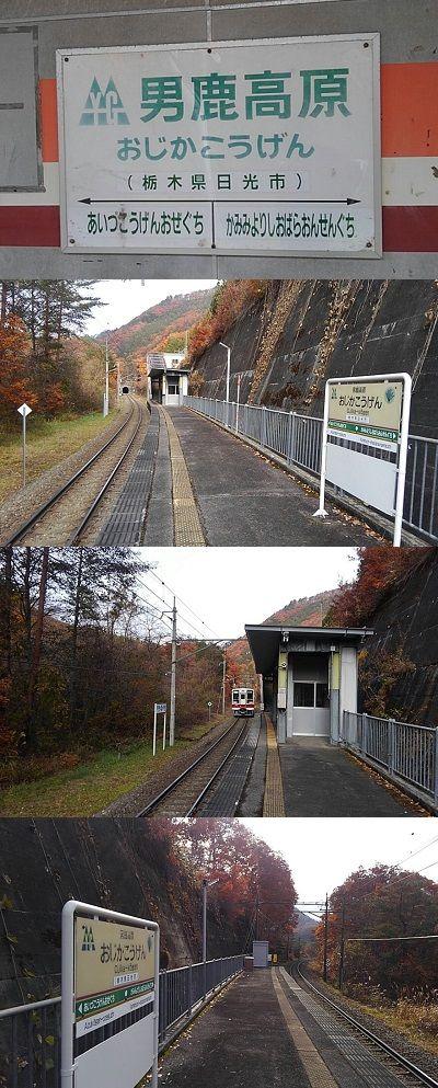 野岩鉄道50