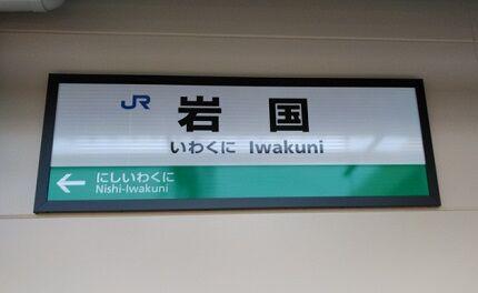 錦川鉄道08