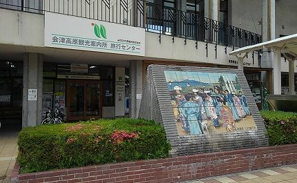 会津鉄道会津線97