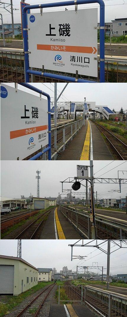 いさりび鉄道86