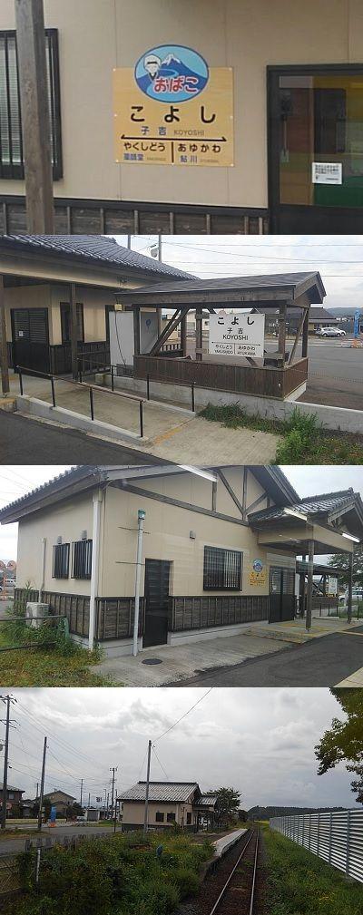由利高原鉄道14
