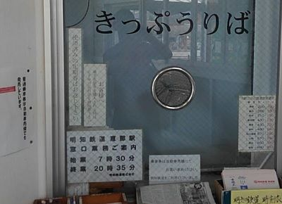 明知鉄道06