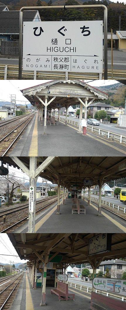 秩父鉄道c21