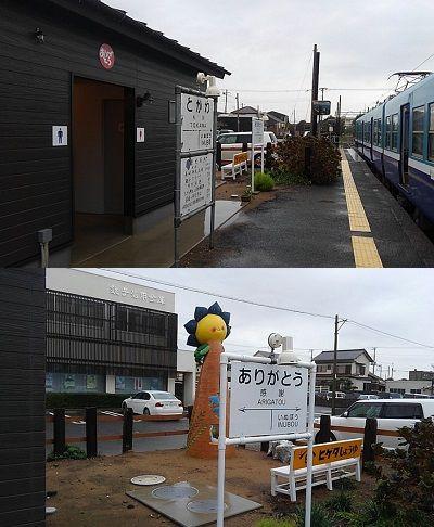 銚子電気鉄道50