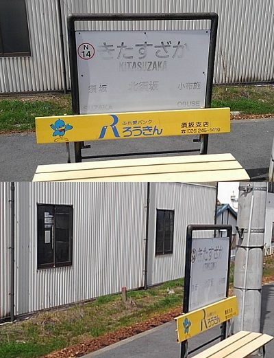 長野電鉄長野線21