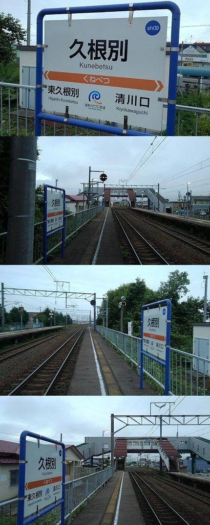 いさりび鉄道a12