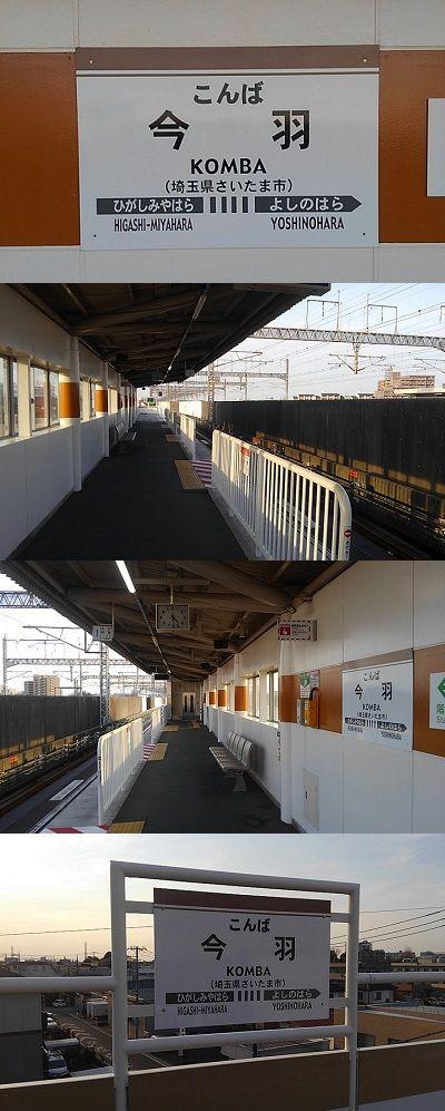 埼玉新都市交通伊奈線45