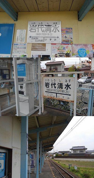 福島交通飯坂線26