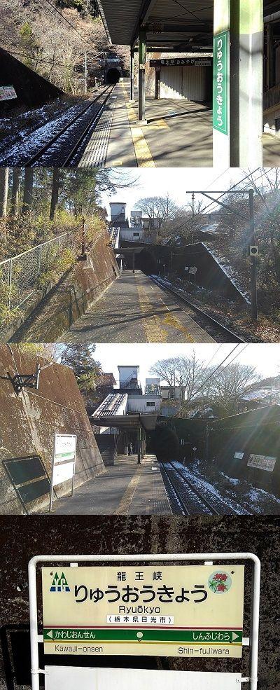 野岩鉄道94