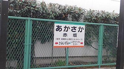 上毛電気鉄道10