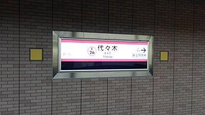 都営大江戸線100