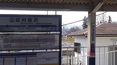 東武越生線11