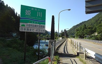 大糸線a56