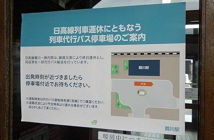 日高本線71